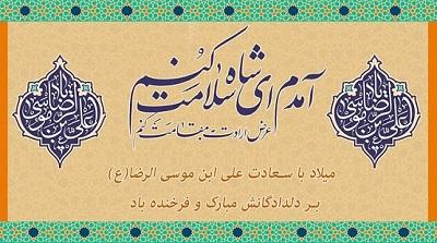 امام خمینی(س): مرکز ایران آستان قدس است