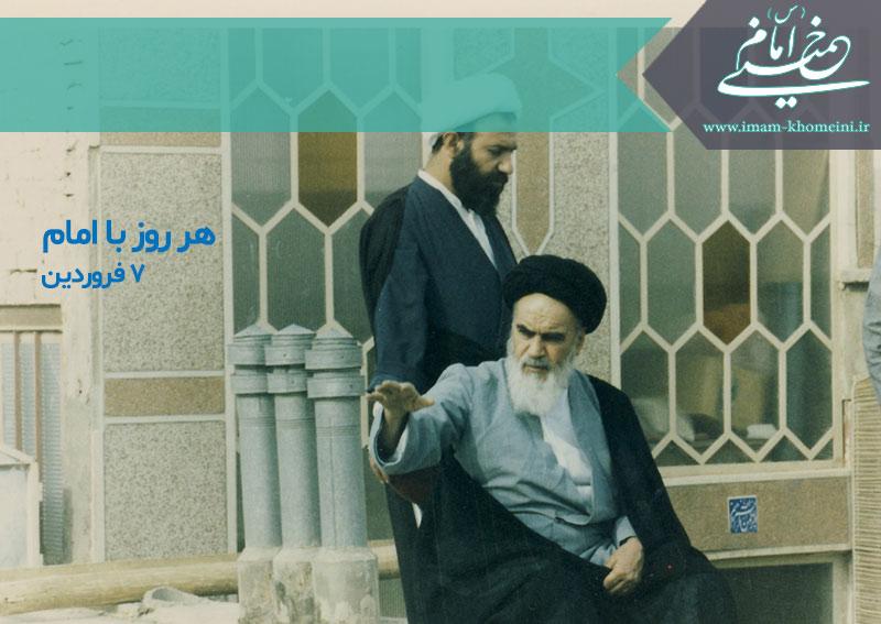 هر روز با امام / ۷ فروردین / نگاهی به اتفاقات دوران حیات امام