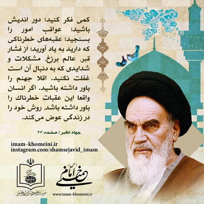 سخن امام خمینی در کتاب جهاد اکبر