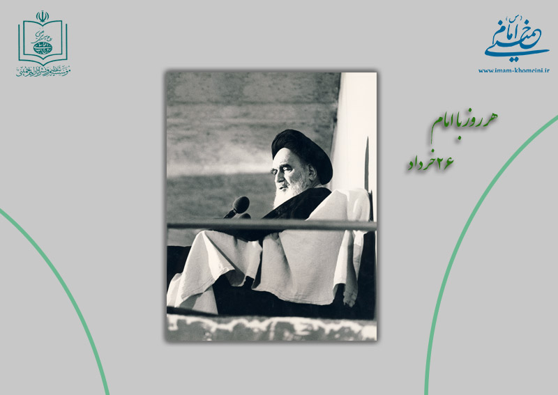 هر روز با امام / ۲۶ خرداد / نگاهی به اتفاقات دوران حیات امام