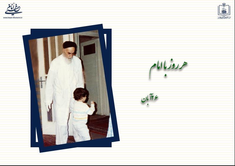 هر روز با امام / ۲۶ آبان / نگاهی به اتفاقات دوران حیات امام