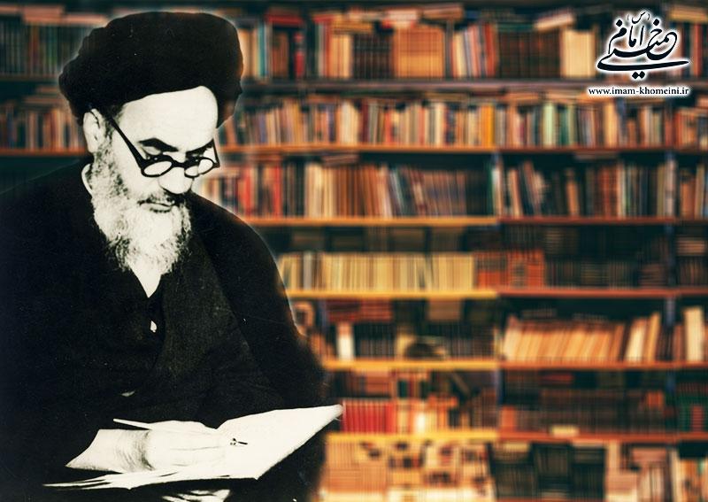 امام خمینی و حکمت اسلامی