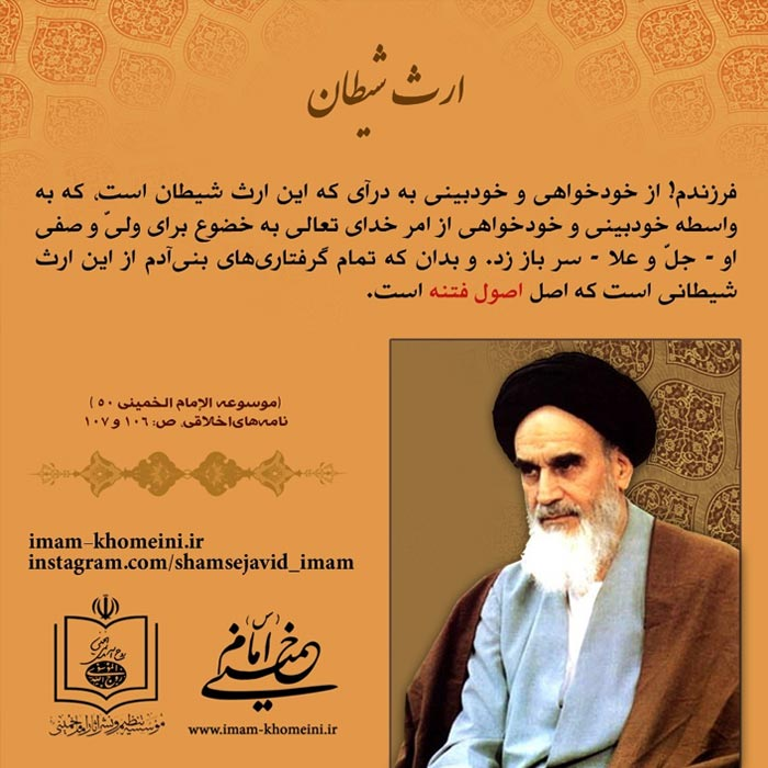 سخن امام خمینی در مورد خودخواهی و خوبینی