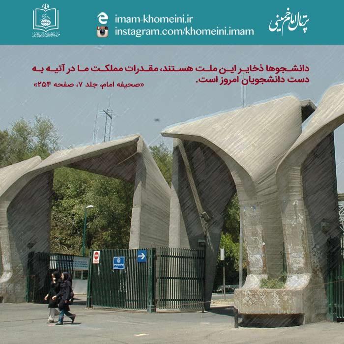 دانشجو و دانشگاه در نظر امام خمینی