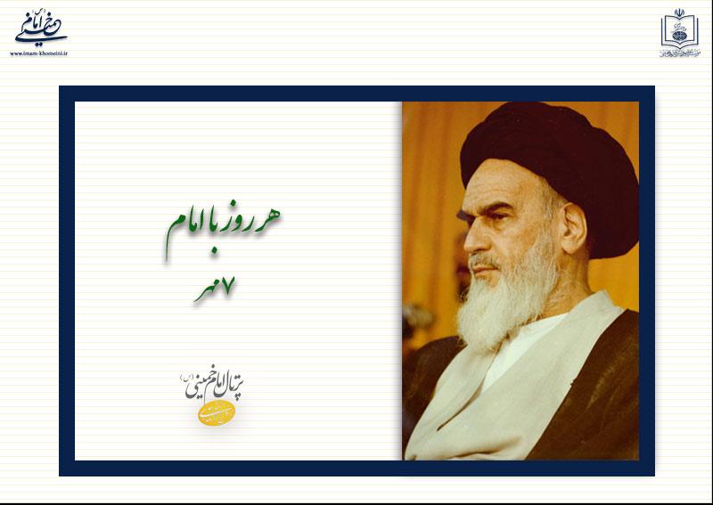 جذبه امام خمینی