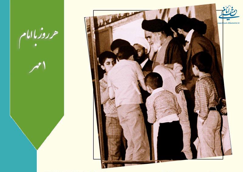 هر روز با امام / ۱ مهر / نگاهی به اتفاقات دوران حیات امام