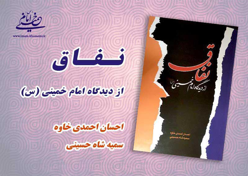 """کتاب"""" نفاق از دیدگاه امام خمینی(ره)"""" منتشر شد"""