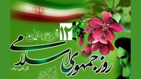روزی که امام خمینی(ره) آنرا روز «امامت امت و روز فتح و ظفر ملت» نامید