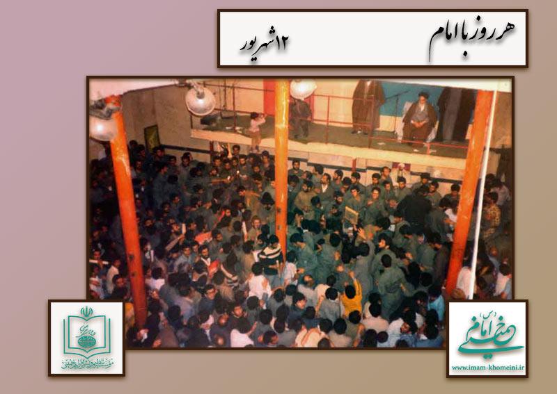 اتفاقات زندگی امام خمینی در 12 شهریور