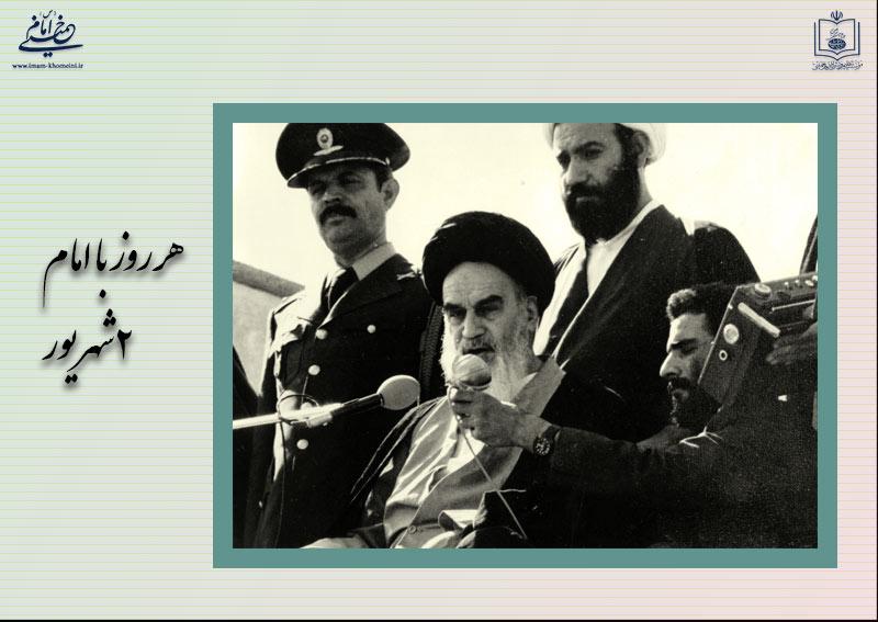 هر روز با امام / ۲ شهریور / نگاهی به اتفاقات دوران حیات امام