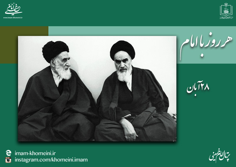 هر روز با امام / ۲۸ آبان / نگاهی به اتفاقات دوران حیات امام