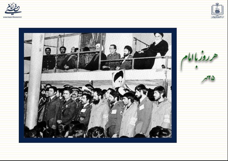 هر روز با امام / ۲۵ مهر / نگاهی به اتفاقات دوران حیات امام