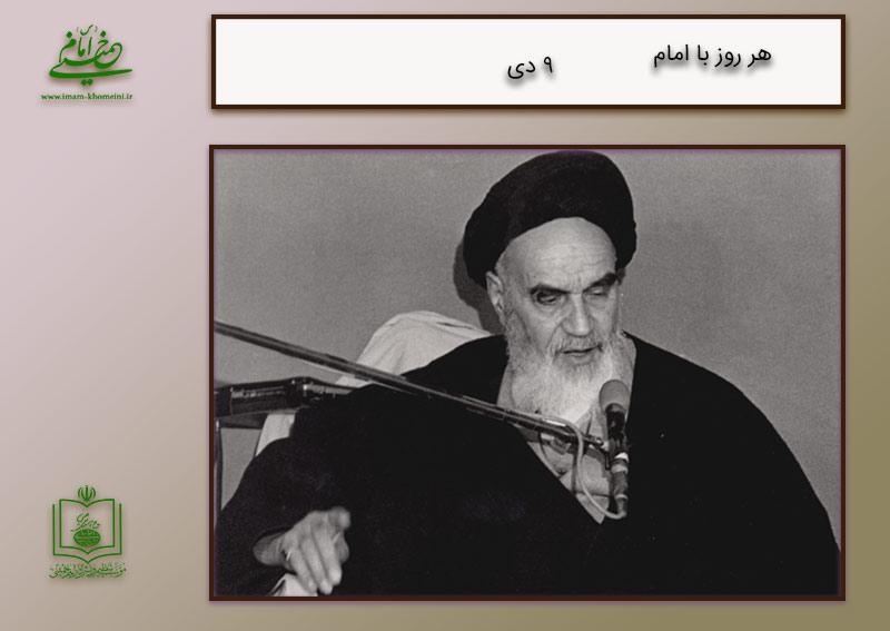 هر روز با امام / ۹ دی / نگاهی به اتفاقات دوران حیات امام