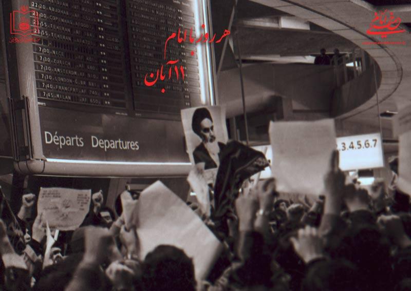 تصویر امام در دست مردم و جمعیت در فرودگاه امام