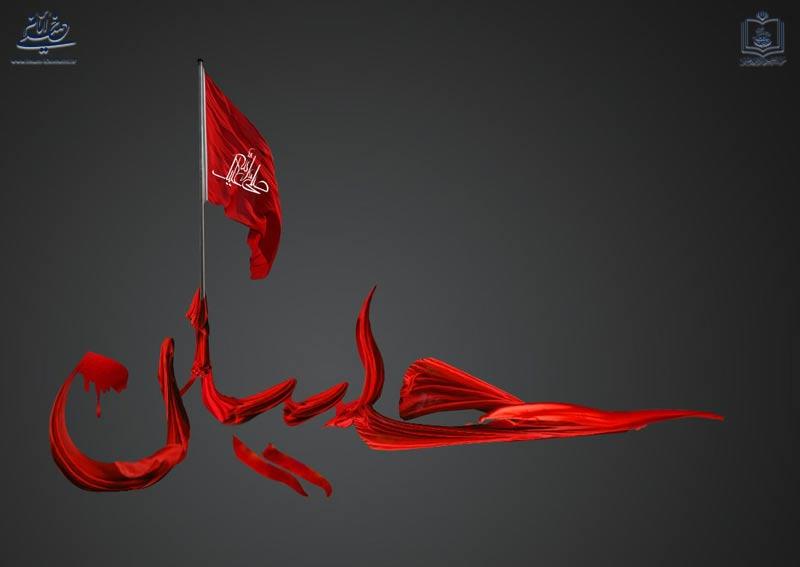 نقش نهضت عاشورا در شکل گیری و تداوم انقلاب اسلامی ایران