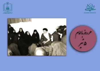 هر روز با امام / ۵ تیر / نگاهی به اتفاقات دوران حیات امام