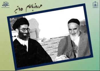 هر روز با امام / ۱۵ تیر / نگاهی به اتفاقات دوران حیات امام