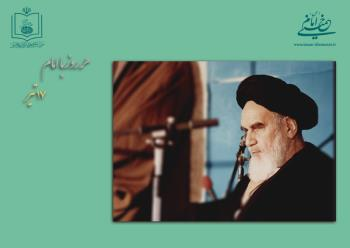 هر روز با امام / ۱۷ تیر / نگاهی به اتفاقات دوران حیات امام