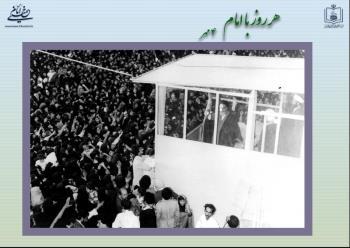 هر روز با امام / ۴ مهر / نگاهی به اتفاقات دوران حیات امام