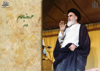 هر روز با امام /  ۵ مهر / نگاهی به اتفاقات دوران حیات امام