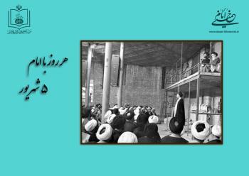 هر روز با امام / ۵ شهریور / نگاهی به اتفاقات دوران حیات امام