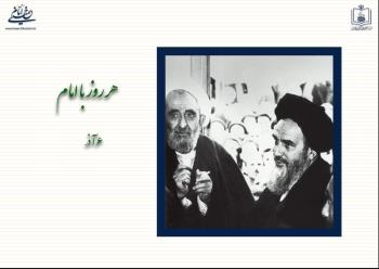 هر روز با امام / ۶ آذر / نگاهی به اتفاقات دوران حیات امام