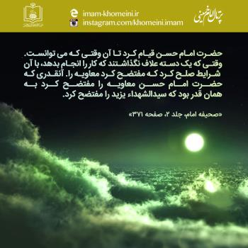 شهادت امام حسن مجتبی(ع)