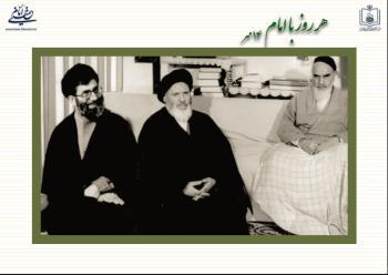 هر روز با امام / ۱۴ مهر / نگاهی به اتفاقات دوران حیات امام