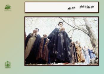 هر روز با امام / ۲۳ مهر / نگاهی به اتفاقات دوران حیات امام