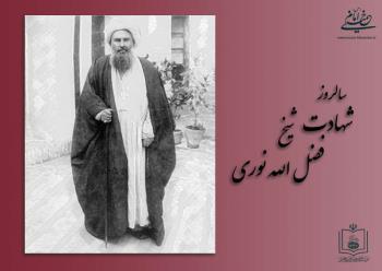 شهید شیخ فضل الله نوری و مشروطه مشروعه