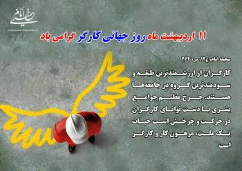 نگاه متفاوت امام خمینی به کار و کارگری