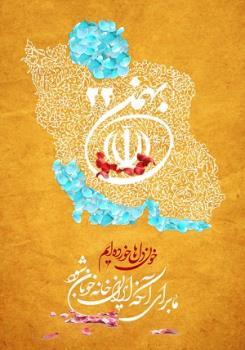 سرآغاز حکومت الله بر جهان