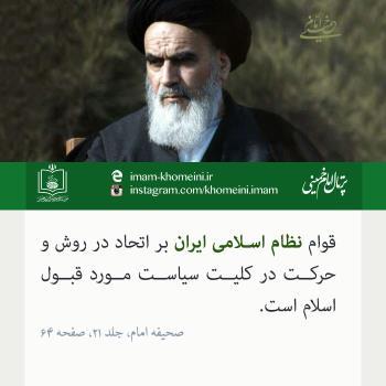 قوام نظام اسلامی