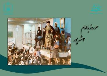 هر روز با امام / ۳ شهریور / نگاهی به اتفاقات دوران حیات امام