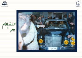 هر روز با امام / ۲۱ مهر / نگاهی به اتفاقات دوران حیات امام