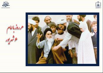 هر روز با امام / ۶ شهریور / نگاهی به اتفاقات دوران حیات امام