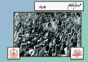 هر روز با امام / ۵ مرداد / نگاهی به اتفاقات دوران حیات امام