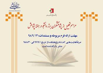 مراسم تجلیل از پژوهشگران برتر دانشجو در پژوهشکده امام خمینی(س) و انقلاب اسلامی برگزار می شود