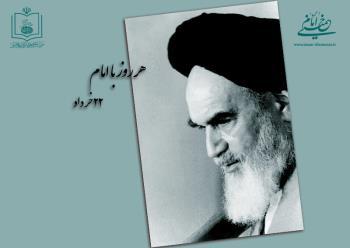 هر روز با امام / ۲۲ خرداد / نگاهی به اتفاقات دوران حیات امام