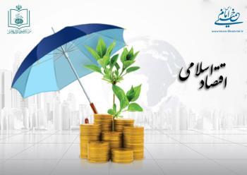 ضرورت و فرآیند ساخت نظام اقتصاد اسلامی بر اساس رهنمودهای امام خمینی (س)