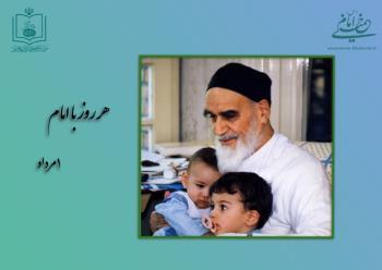 هر روز با امام / ۱ مرداد / نگاهی به اتفاقات دوران حیات امام