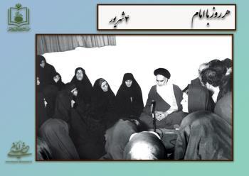 هر روز با امام / ۴ شهریور / نگاهی به اتفاقات دوران حیات امام