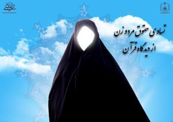 تساوی زن و مرد از نگاه قرآن
