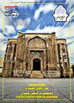 نشریه حریم امام شماره 378