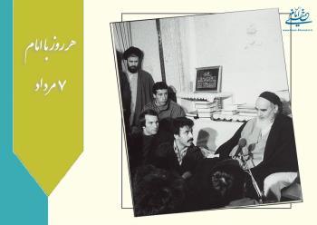 هر روز با امام / ۷ مرداد / نگاهی به اتفاقات دوران حیات امام