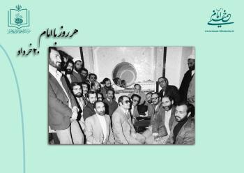 هر روز با امام / ۲۰ خرداد / نگاهی به اتفاقات دوران حیات امام