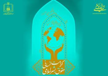 مقایسه کرامت انسان در اسلام و اعلامیه حقوق بشر