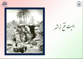 اهمیت فتح خرمشهر