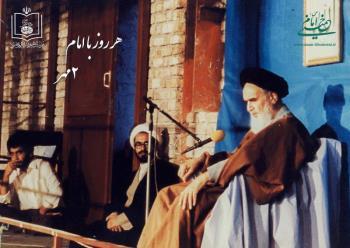 هر روز با امام / ۲ مهر / نگاهی به اتفاقات دوران حیات امام