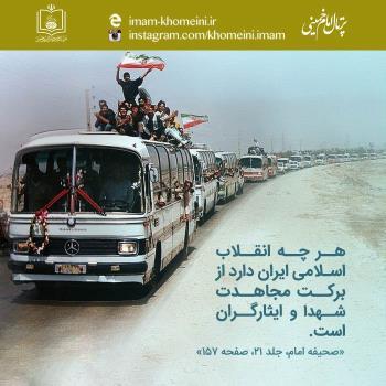 سالروز بازگشت آزادگان سرافراز به میهن اسلامی